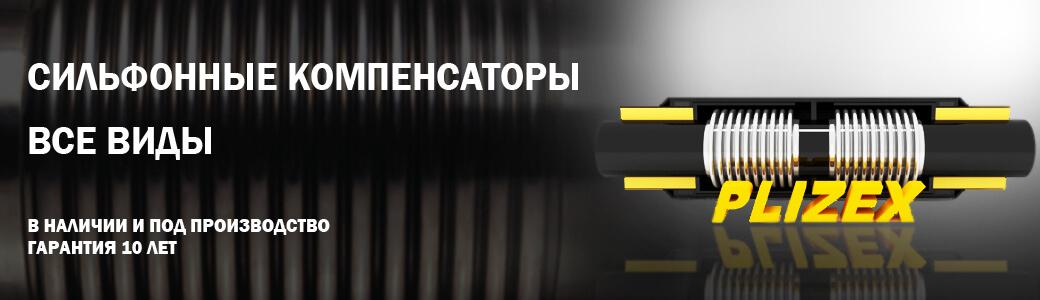 Производство Сильфонных компенсаторов